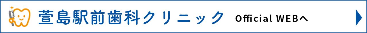 萱島駅前歯科クリニック webサイト